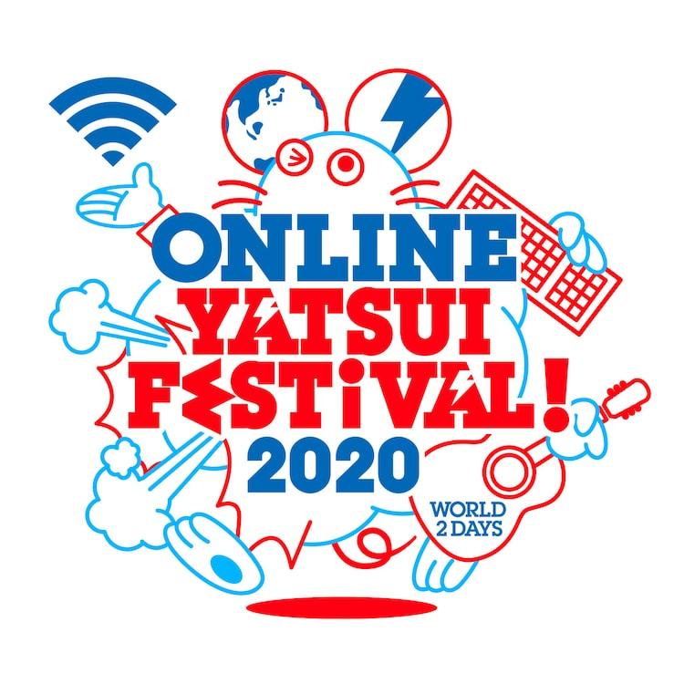 「ONLINE YATSUI FESTIVAL! 2020」ロゴ