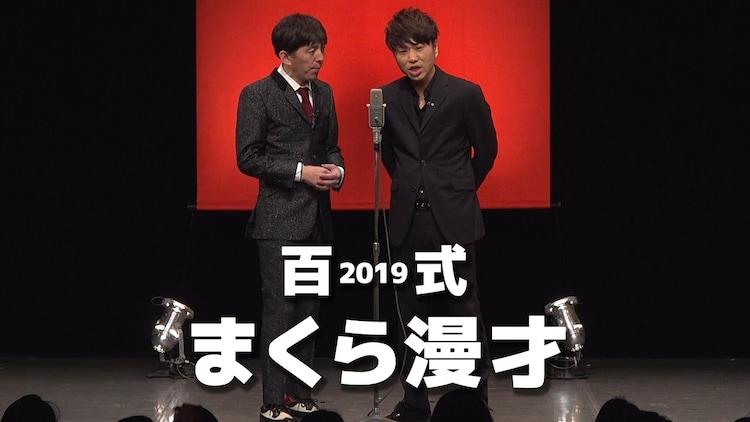 2丁拳銃の単独ライブ「百式2019」より。