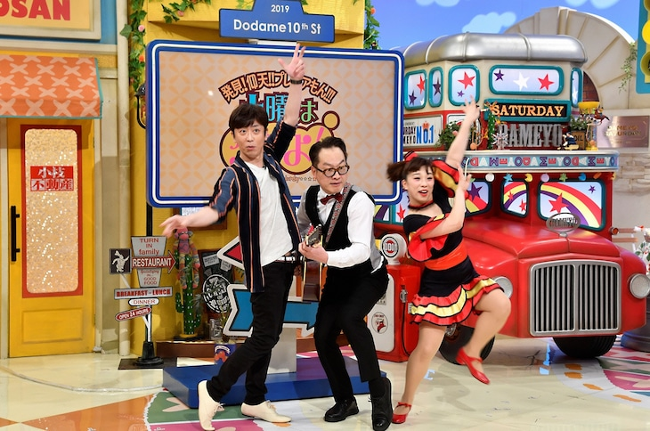 左からフットボールアワー後藤、松浦真也、森田まりこ。(c)読売テレビ