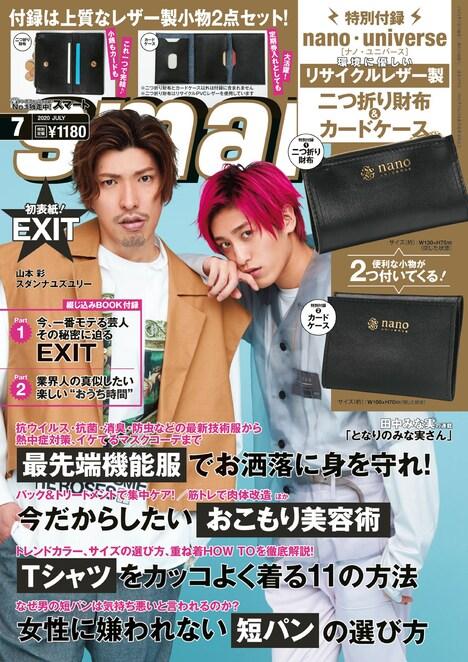 EXITが飾る「smart」7月号通常号表紙(宝島社)