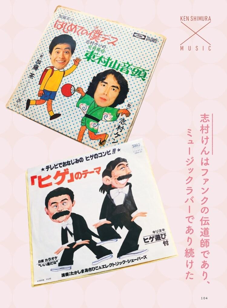 「志村けんはファンクの伝道師であり、ミュージックラバーであり続けた」扉