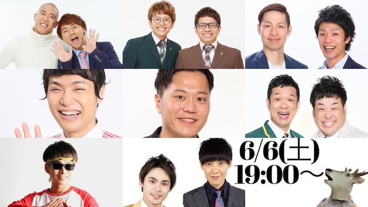 バンビーノ藤田のオンライン結婚式の参加者たち。
