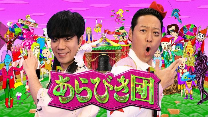 「あらびき団」メインカット (c)TBS