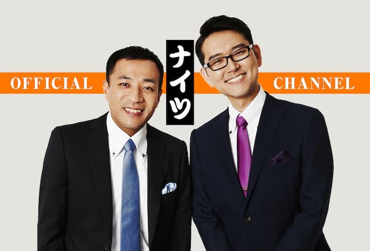 チャンネル お笑い 動画