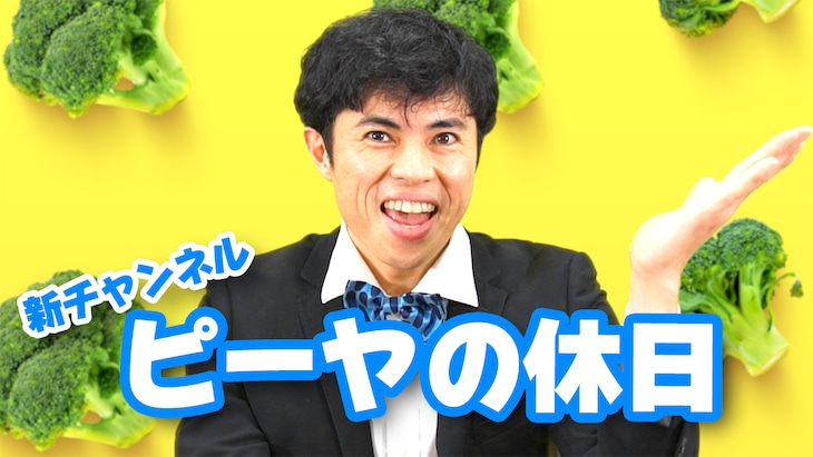 新YouTubeチャンネル「ピーヤの休日」に出演する小島よしお。