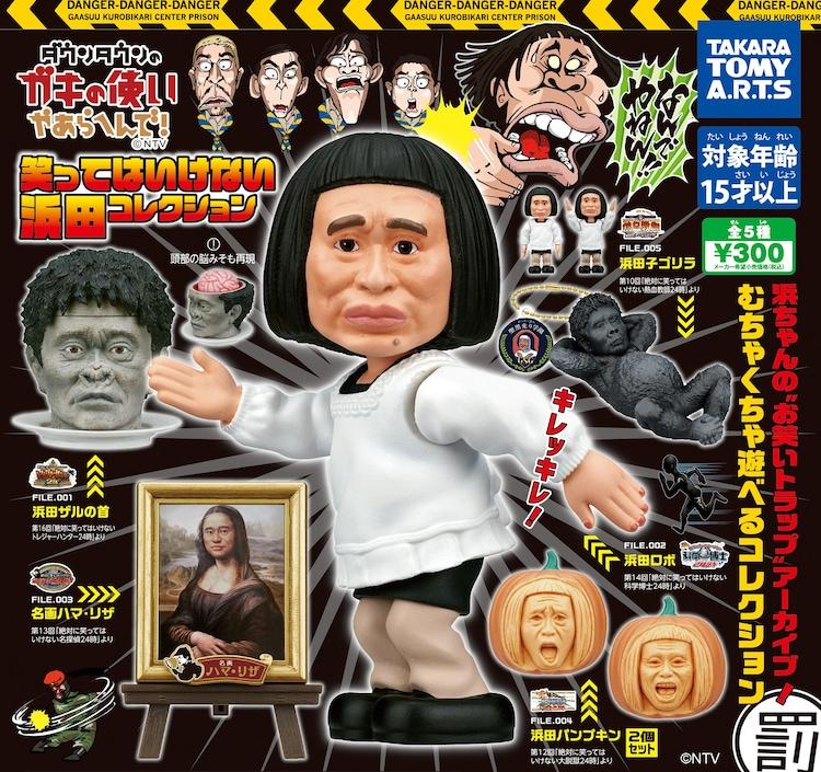 「ダウンタウンのガキの使いやあらへんで! 笑ってはいけない浜田コレクション」イメージ (c)NTV