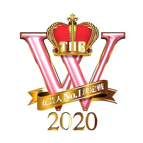 「女芸人No.1決定戦 THE W 2020」ロゴ (c)日本テレビ