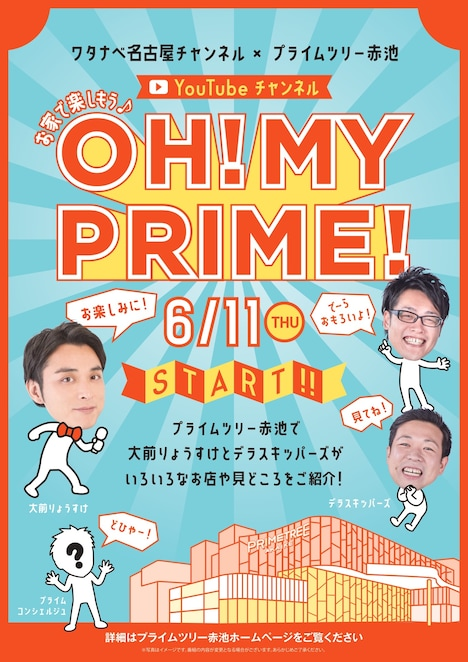 「OH! MY PRIME!」イメージ