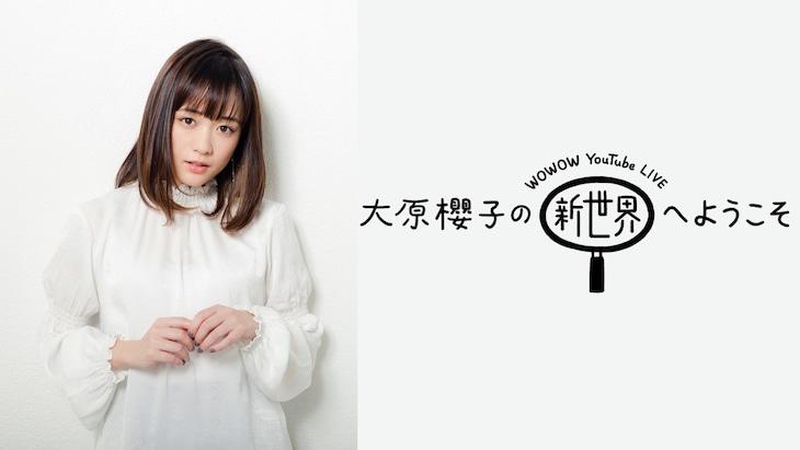 「WOWOW YouTube LIVE 大原櫻子の新世界へようこそ」イメージ