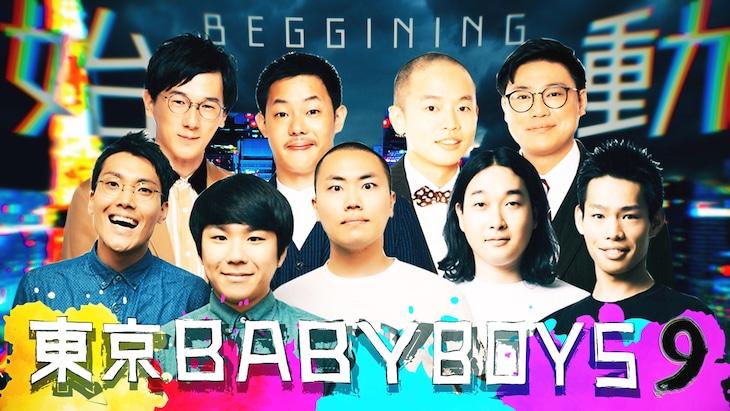 「東京 BABY BOYS 9」メインカット (c)テレビ朝日