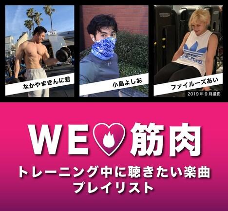 「WE LOVE 筋肉 トレーニング中に聴きたい楽曲」イメージ