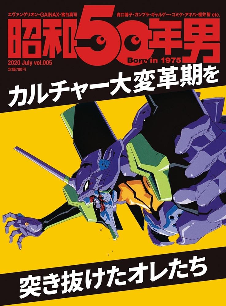 「昭和50年男 vol.005」表紙