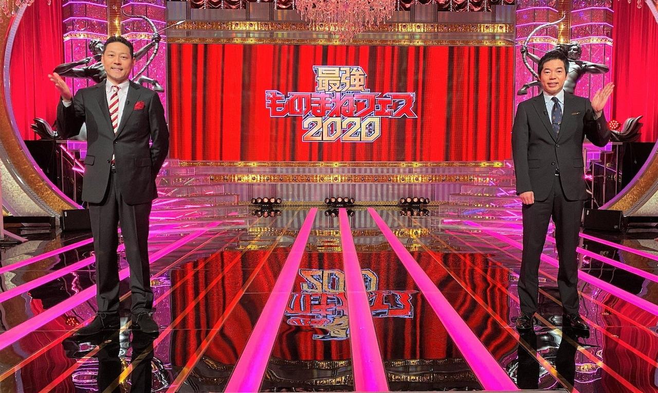 最強ものまねフェス2020 動画  2020年6月13日 200613