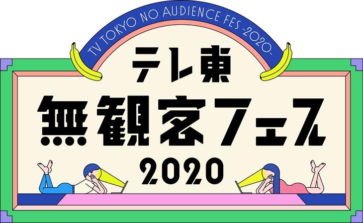 「テレ東無観客フェス2020」