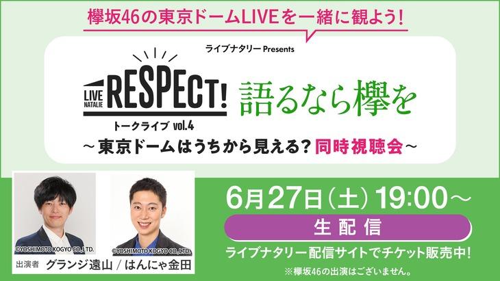 「ライブナタリー Presents RESPECT! トークライブ Vol.4 語るなら欅を ~東京ドームはうちから見える?同時視聴会~」告知ビジュアル