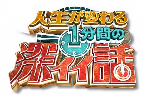 「人生が変わる1分間の深イイ話」ロゴ (c)日本テレビ