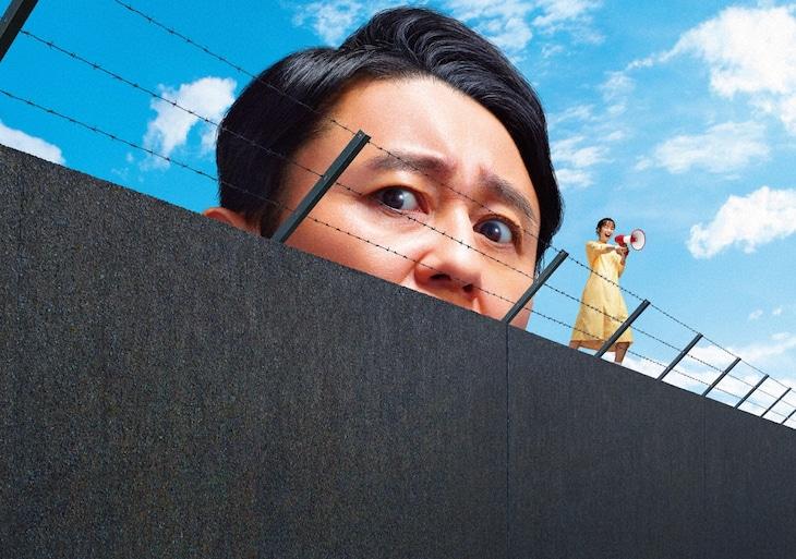 「有吉の壁」メインビジュアル (c)日本テレビ