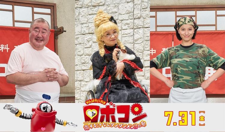 映画「がんばれいわ!!ロボコン ウララ~!恋する汁なしタンタンメン!!の巻」の新キャスト。左から小浦一優(芋洗坂係長)、清水ミチコ、高橋ユウ。
