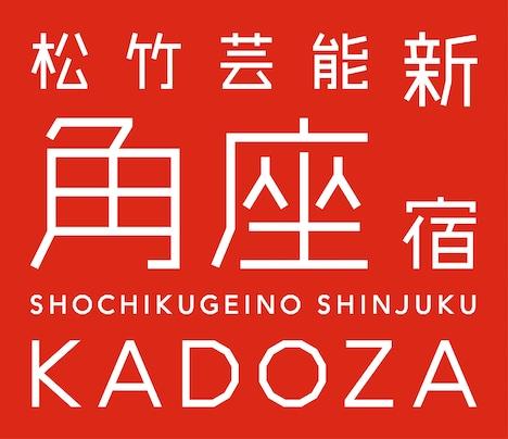 「松竹芸能 新宿角座」のロゴ。