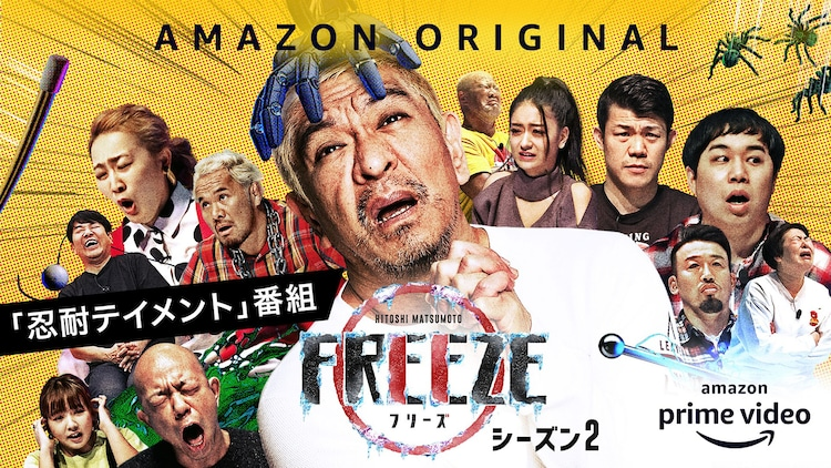「FREEZE」キービジュアル
