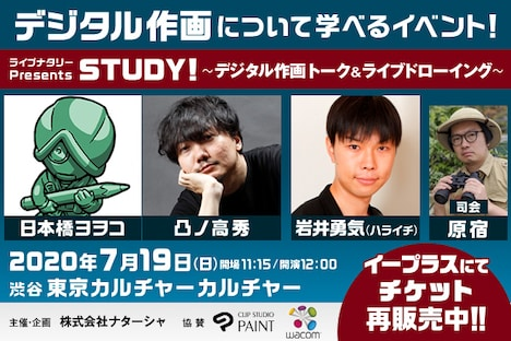 「ライブナタリー Presents STUDY! ~デジタル作画 トーク&ライブドローイング~」イメージ