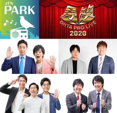 「太田プロライブ月笑2020」イメージ
