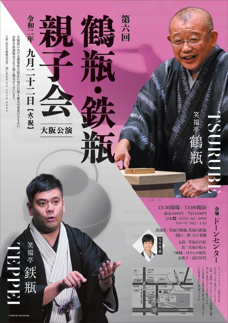 「第六回 鶴瓶・鉄瓶 親子会~大阪公演~」チラシ