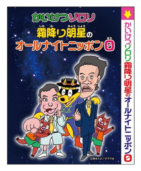 「霜降り明星のオールナイトニッポン0」の番組ステッカー。
