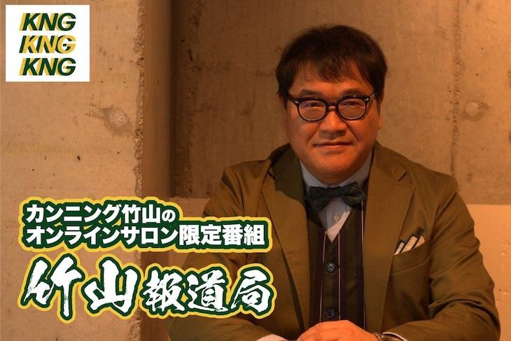 「竹山報道局」メインビジュアル