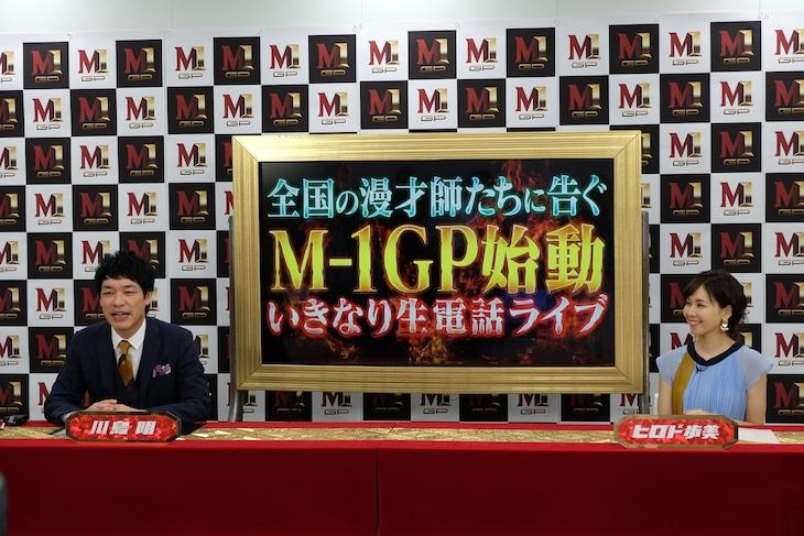 生配信「全国の漫才師たちに告ぐ M-1GP始動 いきなり生電話ライブ」でMCを務めた麒麟・川島(左)とヒロド歩美アナ(右)。(c)ABCテレビ