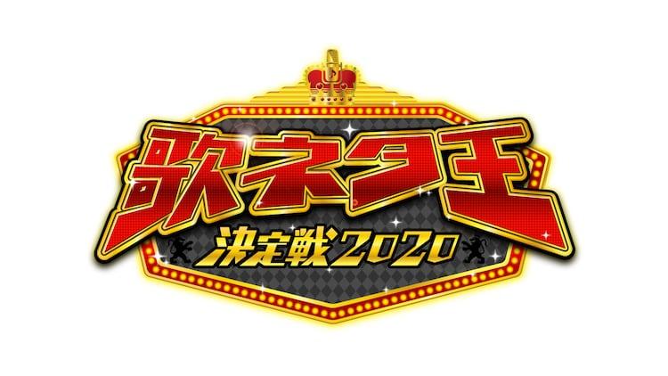 「歌ネタ王決定戦2020」ロゴ