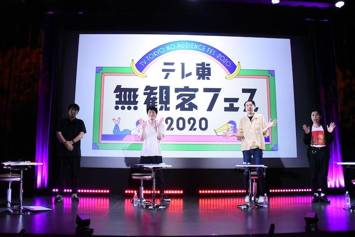 左から佐久間宣行プロデューサー、麒麟・川島、アンガールズ田中、ハライチ岩井。