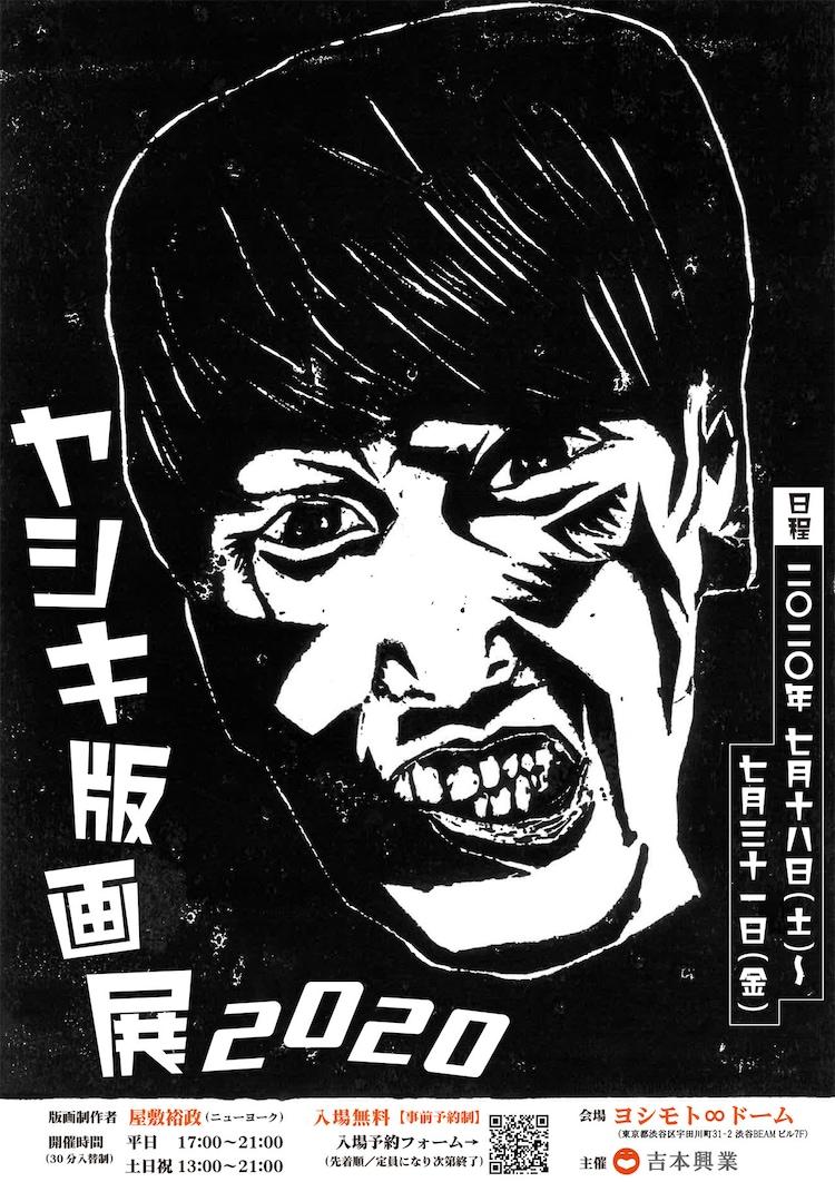 「ヤシキ版画展2020」ポスター