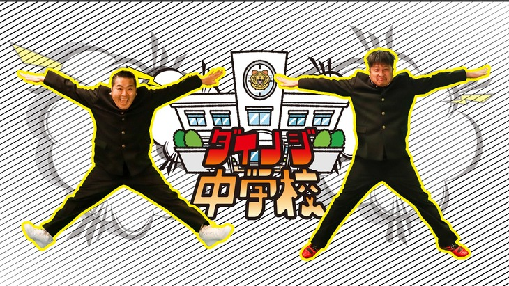 「ダイノジ中学校」イメージ