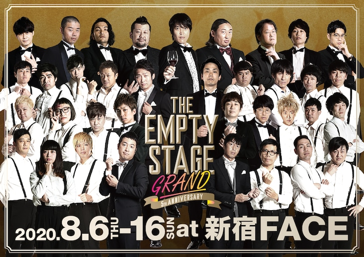 「THE EMPTY STAGE GRAND 5th Anniversary」メインビジュアル