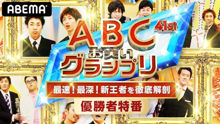 「第41回ABCお笑いグランプリ」優勝者特番のキービジュアル。(c)AbemaTV,Inc.