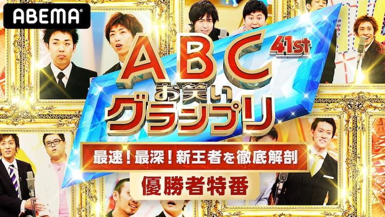動画 グランプリ Abc お笑い