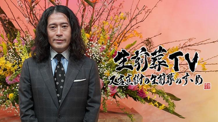 「生前葬TV-又吉直樹の生前葬のすゝめ-」メインビジュアル