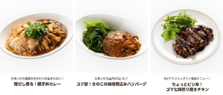 「cookpad studio 芸人祭」で提供されるフードメニュー。