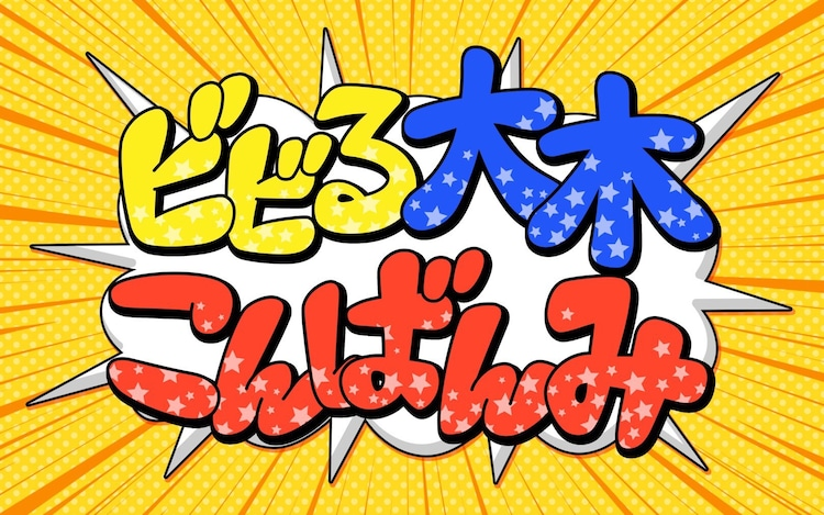 「ビビる大木 こんばんみチャンネル」ロゴ