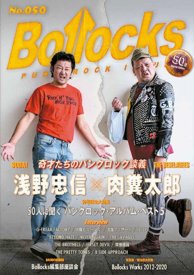 野性爆弾くっきー!と浅野忠信が表紙を飾る「Bollocks No.050」。