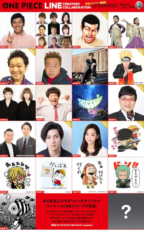 「LINE Creators Collaboration x ONE PIECE」に参加する著名人たち。