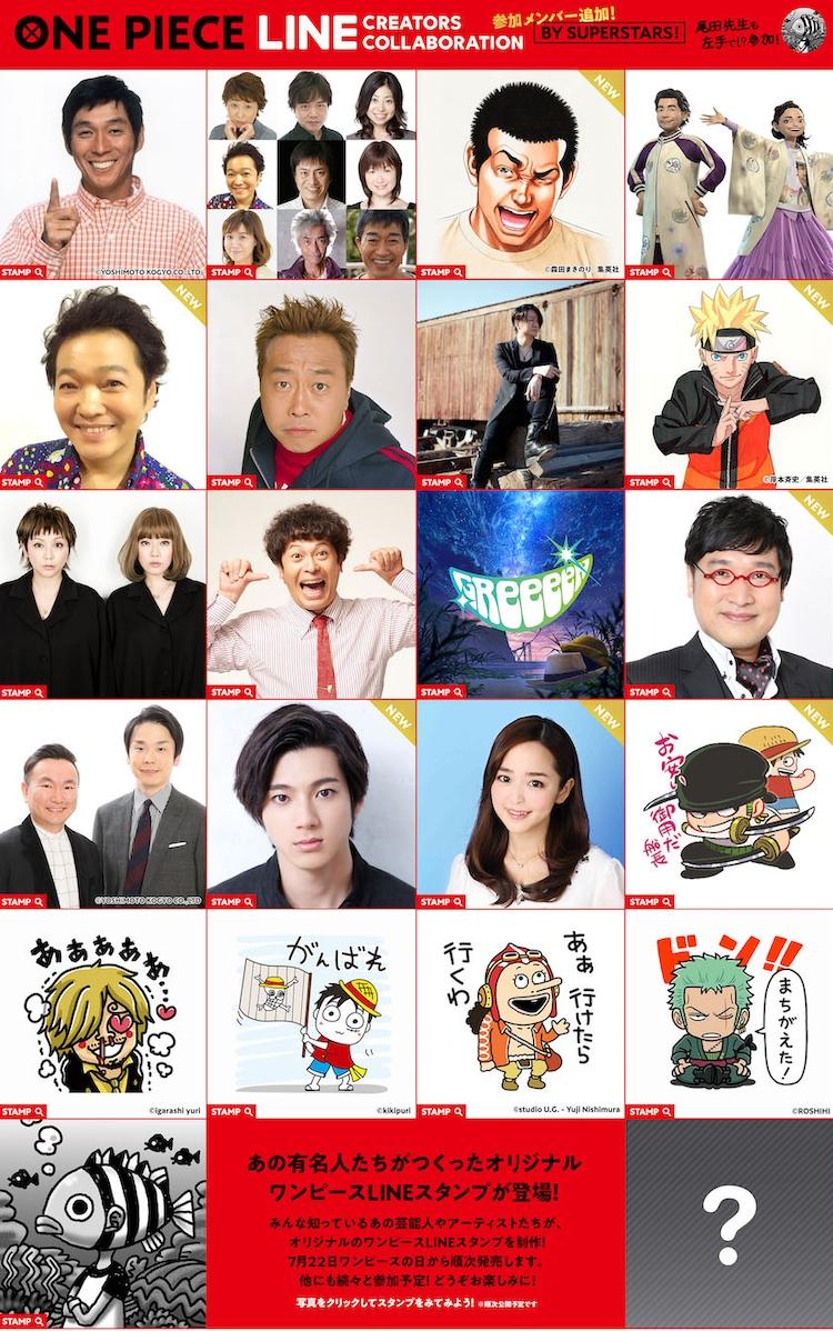 「LINE Creators Collaboration x ONE PIECE」に参加する著名人たち。