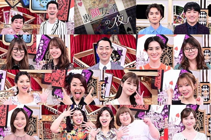 「裏顔女子の夜」(c)TBS