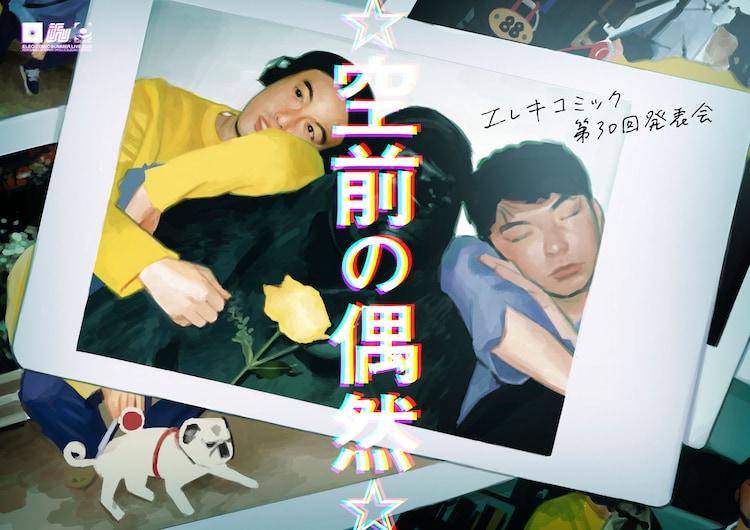 エレキコミック第30回発表会「☆空前の偶然☆」フライヤー