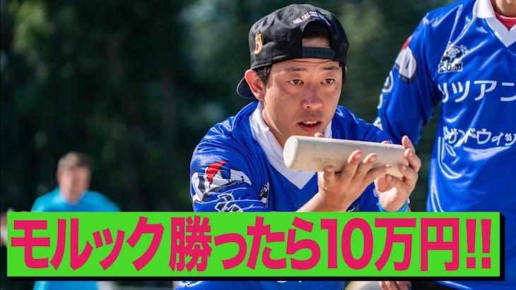 「モルック勝ったら10万円!」イメージ