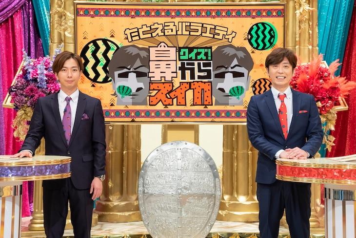 左から河合郁人、フットボールアワー岩尾。(c)読売テレビ