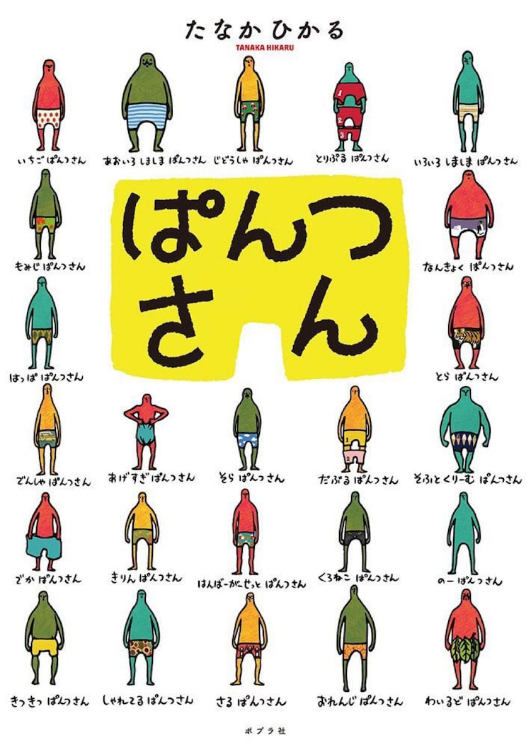 たなかひかる(田中光)「ぱんつさん」表紙