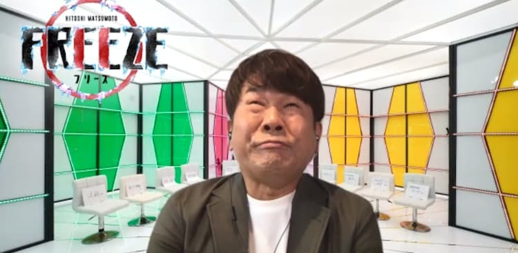 FREEZE中の松本人志のモノマネを披露するFUJIWARA藤本。