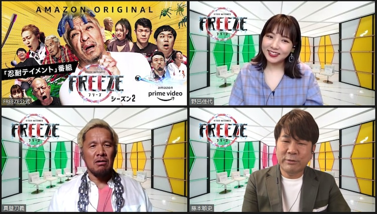 「HITOSHI MATSUMOTO Presents FREEZE」シーズン2の「独占配信記念オンラインイベント」の様子。